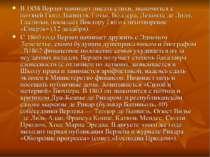 В1858Верлен начинает писать стихи, знакомится с поэзиейГюго,Банвиля,Готь...