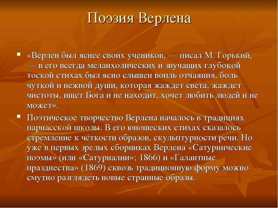 Поэзия Верлена «Верлен был яснее своих учеников, — писалМ. Горький, — в его ...