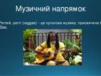 Музичний напрямок Реггей, реггі (raggae) - це культова музика, присвячена бог...