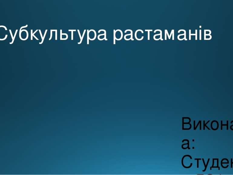 Субкультура растаманів Виконала: Студентка 521 групи Пилявська Марія