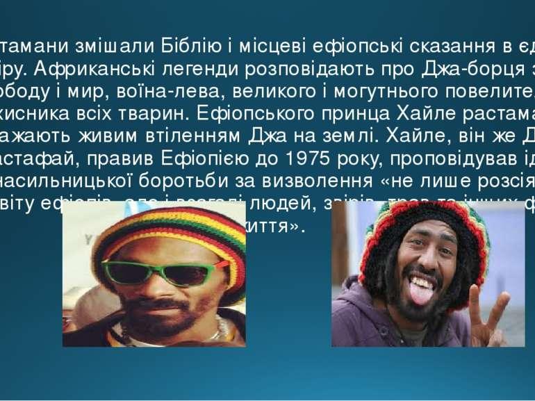 Растамани змішали Біблію і місцеві ефіопські сказання в єдину віру. Африкансь...
