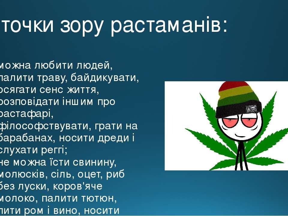 З точки зору растаманів: можна любити людей, палити траву, байдикувати, осяга...