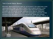 Train à Grande Vitesse, Франція Можливо, французькі потяги зовні не так естет...