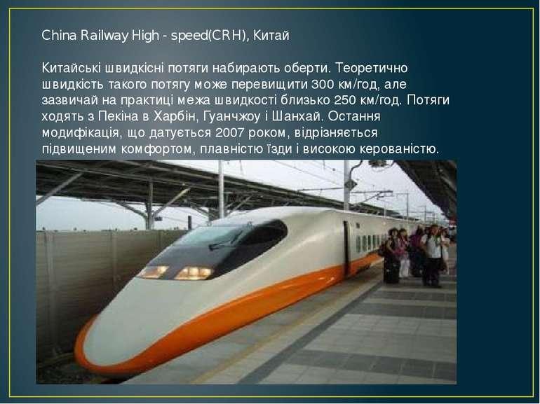 China Railway High - speed(CRH), Китай Китайські швидкісні потяги набирають о...
