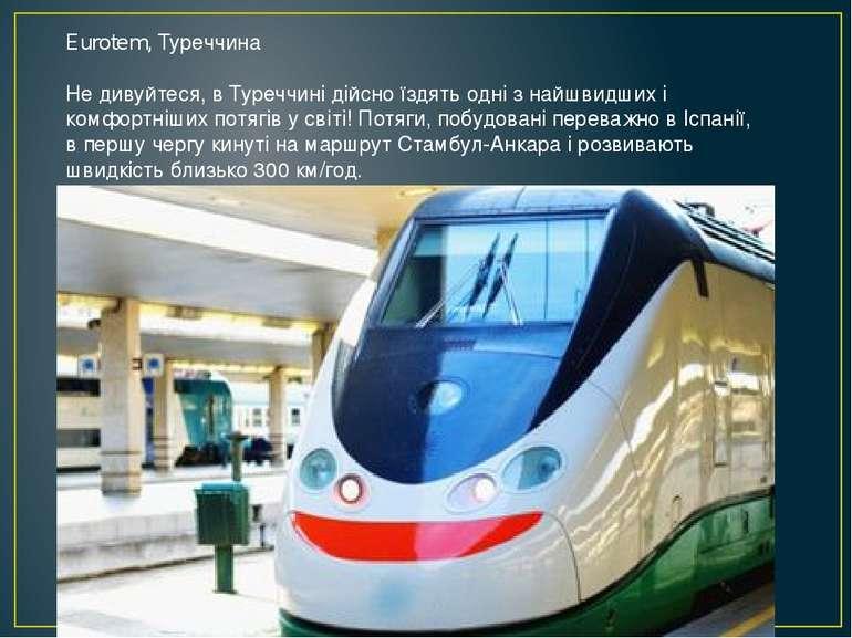 Eurotem, Туреччина Не дивуйтеся, в Туреччині дійсно їздять одні з найшвидших ...