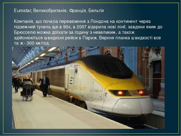 Eurostar, Великобританія, Франція, Бельгія Компанія, що почала перевезення з ...