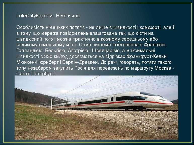 I nterCityExpress, Німеччина Особливість німецьких потягів - не лише в швидко...