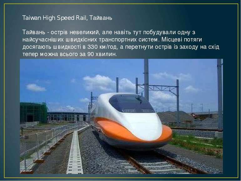 Taiwan High Speed Rail, Тайвань Тайвань - острів невеликий, але навіть тут по...