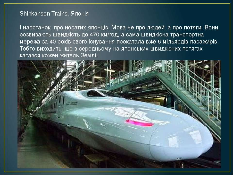 Shinkansen Trains, Японія І наостанок, про носатих японців. Мова не про людей...