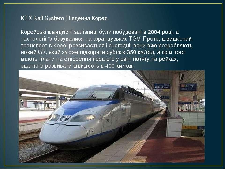 KTX Rail System, Південна Корея Корейські швидкісні залізниці були побудовані...
