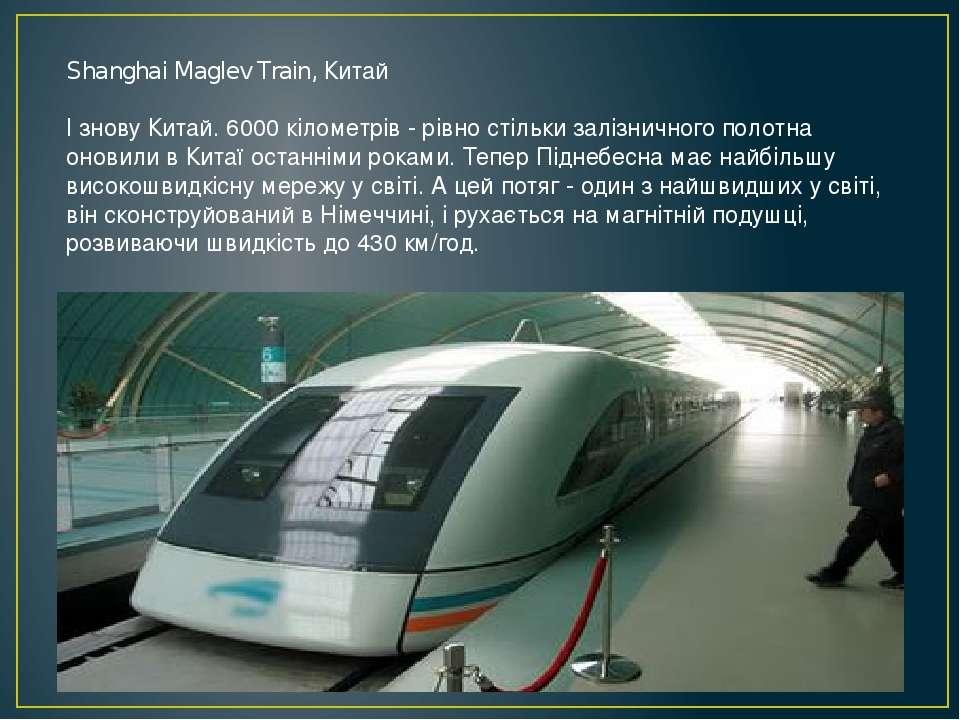 Shanghai Maglev Train, Китай І знову Китай. 6000 кілометрів - рівно стільки з...