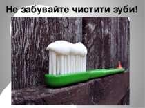 Не забувайте чистити зуби!