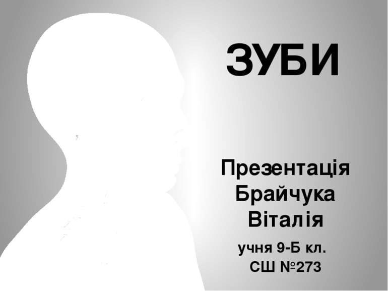 ЗУБИ Презентація Брайчука Віталія учня 9-Б кл. СШ №273