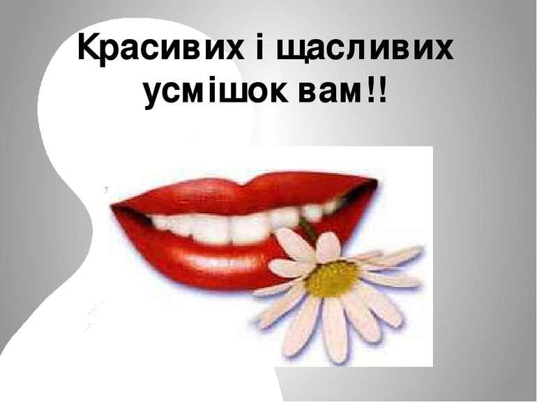 Красивих і щасливих усмішок вам!!