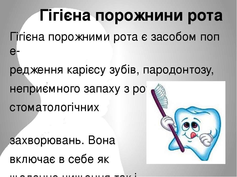 Гігієна порожними рота є засобом попе- редження карієсу зубів cf9d2e1cf7c20