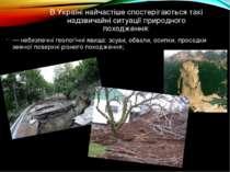 В Україні найчастіше спостерігаються такі надзвичайні ситуації природного пох...