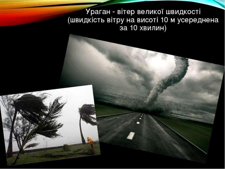 Ураган - вітер великої швидкості (швидкість вітру на висоті 10 м усереднена з...