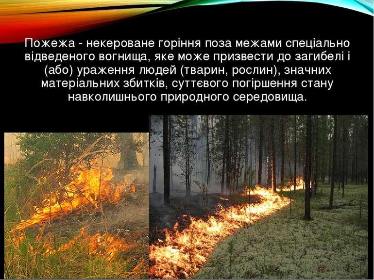 Пожежа - некероване горіння поза межами спеціально відведеного вогнища, яке м...