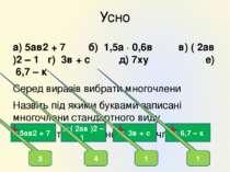 Усно а) 5ав2 + 7 б) 1,5а ∙ 0,6в в) ( 2ав )2 – 1 г) 3в + с д) 7ху е) 6,7 – к С...