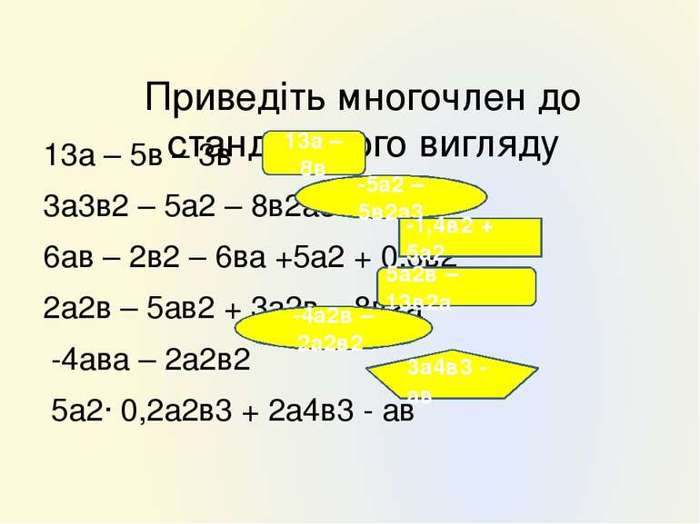 Відповідь Назва міфічного персонажа           х2у2 - 3ху2 кентавр 5...
