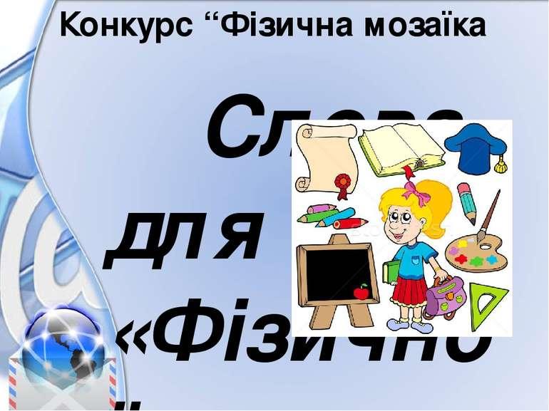 "Конкурс ""Фізична мозаїка Слова для «Фізичної мозаїки»  1.Велет зорі. 2.Тип о..."