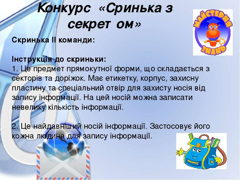 Конкурс «Сринька з секретом» Скринька ІІ команди: Інструкція до скриньки: 1. ...