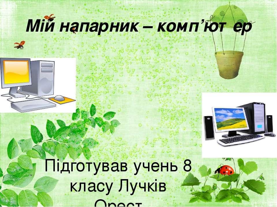 Настільний Настільний комп'ютер (англ. desktop computer) – стаціонарний персо...