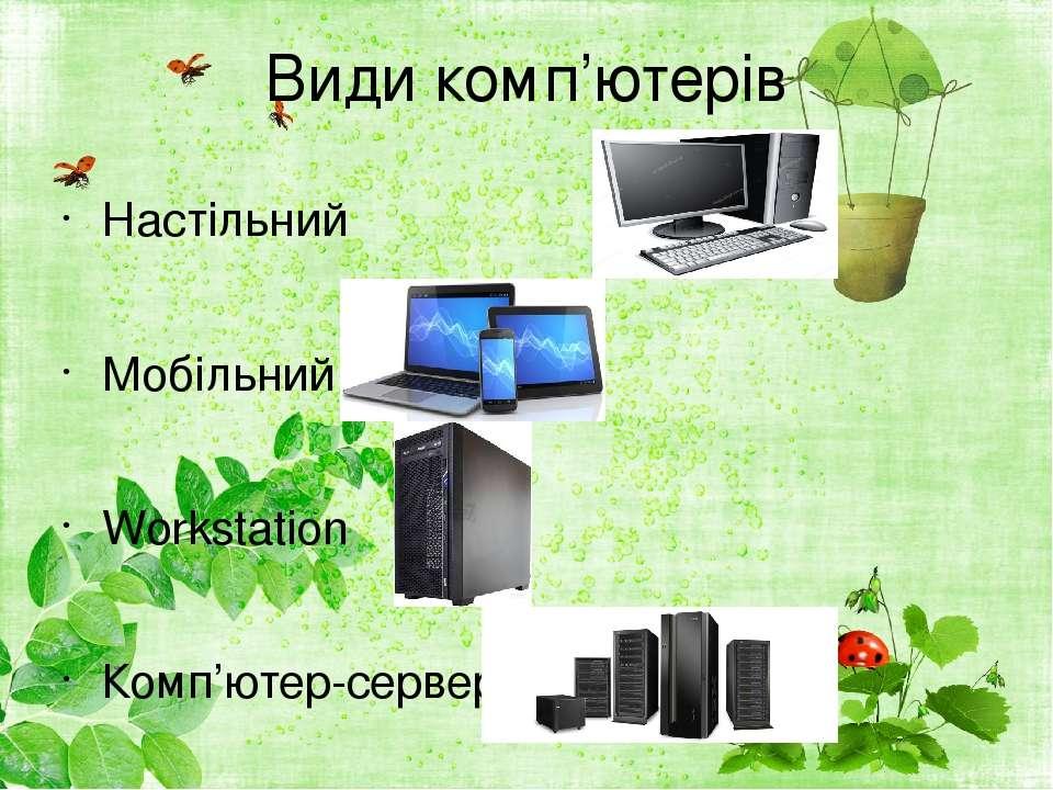 Мобільний Мобільний або портативний комп'ютер — персональний комп'ютер, який ...