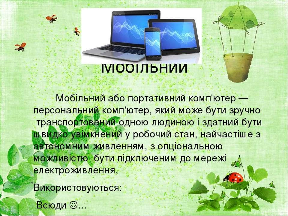 Сервер-комп'ютер Сер вер як комп'ютер — це комп'ютер у локальній чи глобальні...