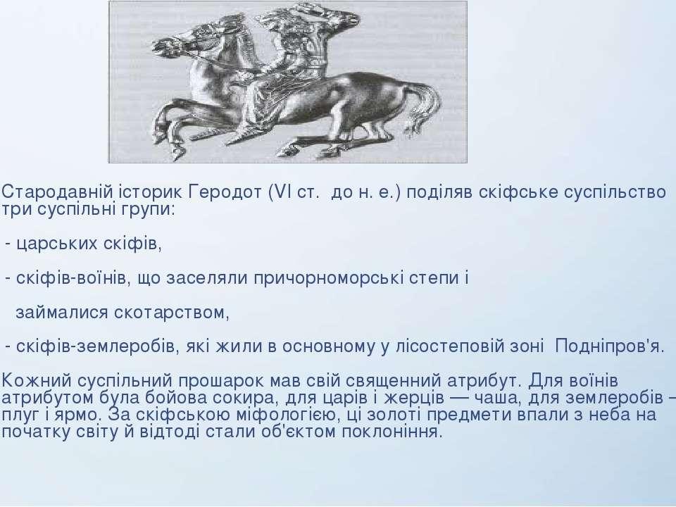Стародавній історик Геродот (VI ст. до н. е.) поділяв скіфське суспільство на...