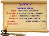 Читаємо хором тихо – шелестять сторінки; голосніше – перегортаються аркуші; г...