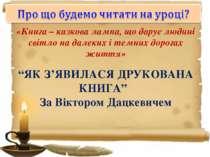 «Книга – казкова лампа, що дарує людині світло на далеких і темних дорогах жи...