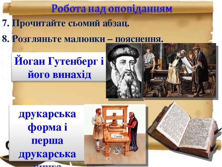 7. Прочитайте сьомий абзац. 8. Розгляньте малюнки – пояснення.