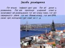 Засоби розміщення Готельна інфраструктура Латвії досить розвинена. Латвія про...