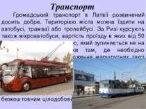 Транспорт Громадський транспорт в Латвії розвинений досить добре. Територією ...