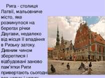 Рига - столиця Латвії, мальовниче місто, яке розкинулося на берегах річки Дау...