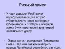 Ризький замок У часи царської Росії замок перебудовувався для потреб губернсь...