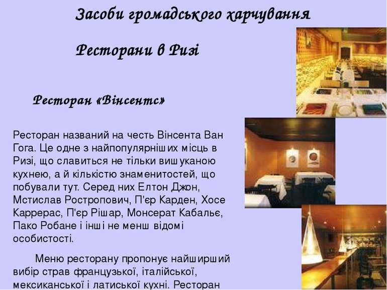 Засоби громадського харчування Ресторани в Ризі Ресторан «Вінсентс» Ресторан ...