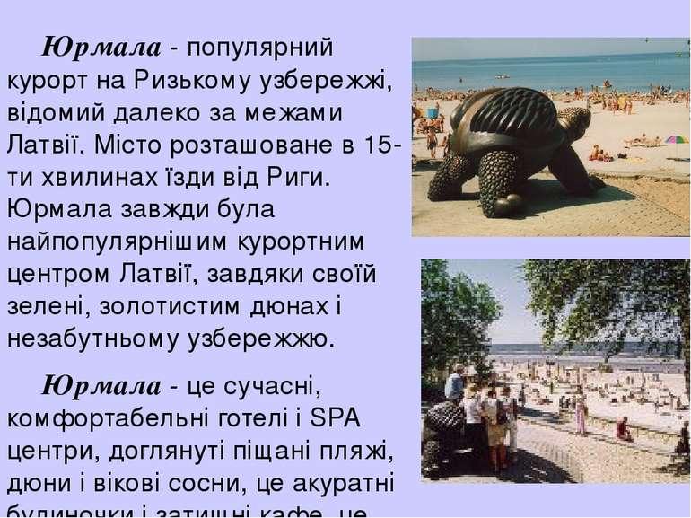 Юрмала - популярний курорт на Ризькому узбережжі, відомий далеко за межами Ла...