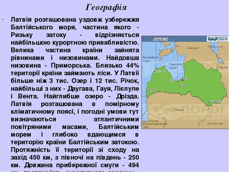 Географія Латвія розташована уздовж узбережжя Балтійського моря, частина яког...