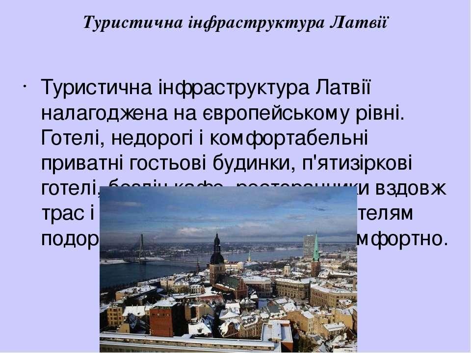 Туристична інфраструктура Латвії Туристична інфраструктура Латвії налагоджена...