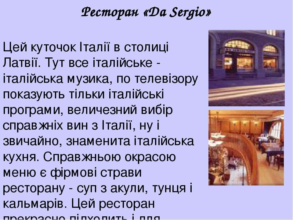 Ресторан «Da Sergio» Цей куточок Італії в столиці Латвії. Тут все італійське ...