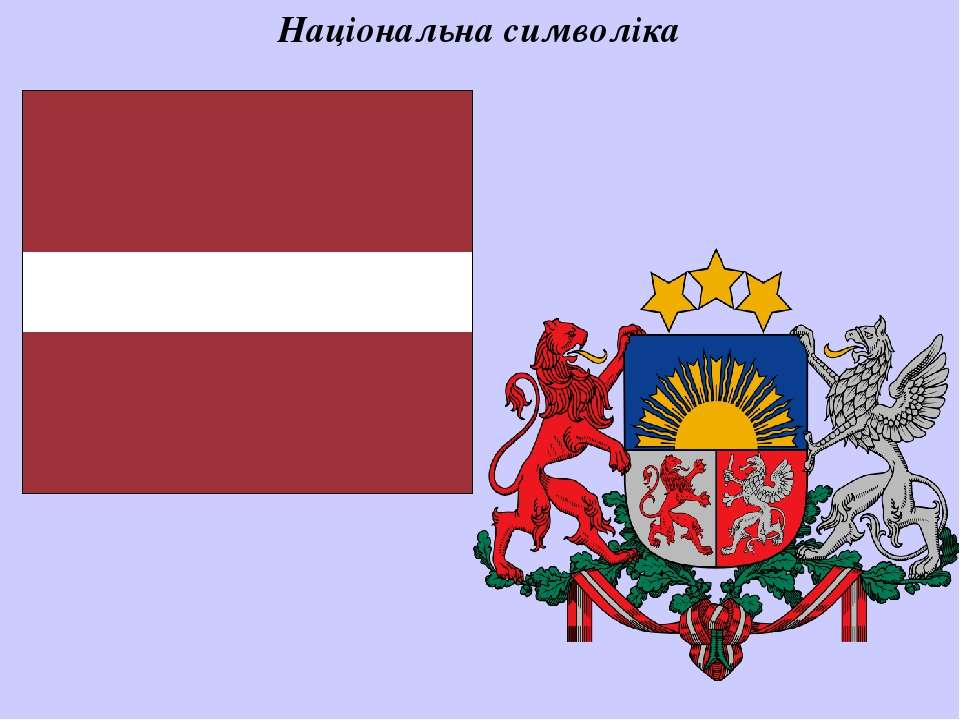 Національна символіка