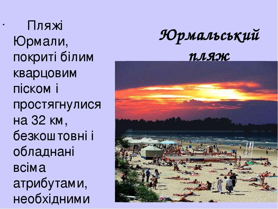 Юрмальський пляж Пляжі Юрмали, покриті білим кварцовим піском і простягнулися...