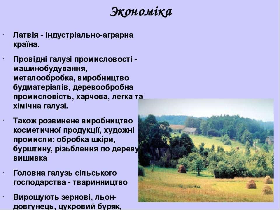 Экономіка Латвія - індустріально-аграрна країна. Провідні галузі промисловост...
