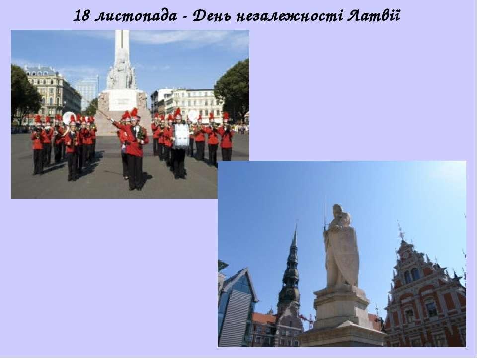 18 листопада - День незалежності Латвії