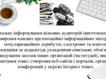 Загальне інформування цільових аудиторій (виготовлення та поширення власних п...