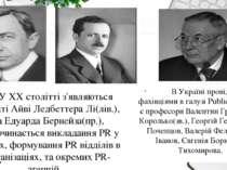 У ХХ столітті з'являються постаті Айві Ледбеттера Лі(лів.), та Едуарда Берней...