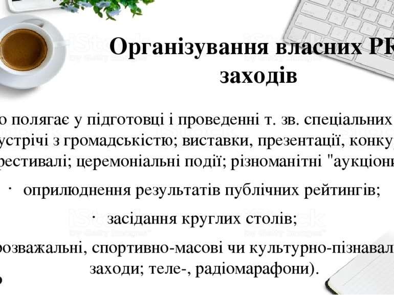 Організування власних РR-заходів Воно полягає у підготовці і проведенні т. зв...