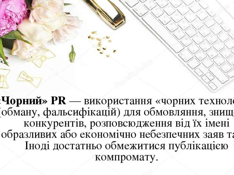 «Чорний» PR— використання «чорних технологій» (обману, фальсифікацій) для об...